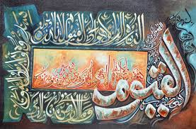 100 islamic home decor uk calligraphy in islamic art