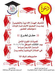 Sample Invitation Card For Graduation Ceremony Graduation Ceremony Invitation By Alzahraa On Deviantart