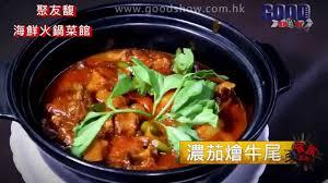 cuisine test馥 goodshow食訊遊蹤之聚友馥海鮮火鍋菜館