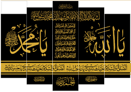 Islamic Wall Art U0026 Canvas by Durood Salawaat 5 Panel Islamic Calligraphy Wall Art Canvas Blog