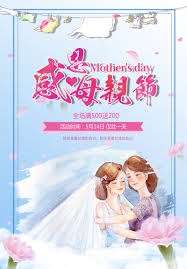 Thanksgiving Emoticons Free Thanksgiving Parents Mother U0027s Day Discount Event Poster China Psd
