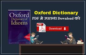 oxford english dictionary free download full version pdf oxford dictionary pdf म download कर sarkarihelp