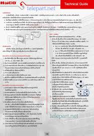 technical guide ย ห อhaco tj 6822167