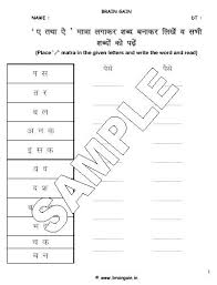 all worksheets hindi matra worksheets for grade 1 printable