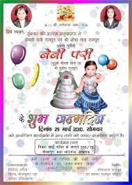Bday Invitation Card Birthday Invitation Cards In Hindi Mundan Ceremony Invitation