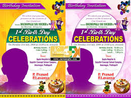 Gruhapravesam Invitation Cards In Telugu Cool Birthday Invitations Cards Psd Printable Template Free