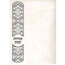 shabbos l zemiros l shabbos white with silver design