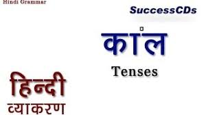 learn hindi grammar kaal क ल tenses youtube
