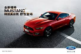 ford mustang ad favorite 2015 ford mustang colors vary around the
