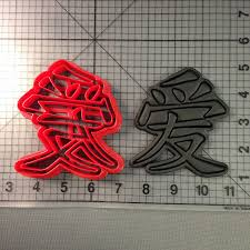 new year cookie cutters symbol 102 cookie cutter