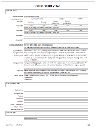 exle resume for application excel resume exles pertamini co