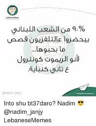 Lebanese Memes - lebanese memes s o l u t i o n s anadim janjy wwwlebanese memesorg