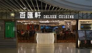 deluxe cuisine tsz wan shan shopping centre