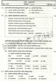 marathi u october 2014 hsc maharashtra board question paper u hsc marathi u october 2014 hsc maharashtra board paper