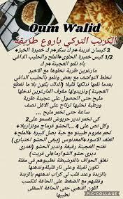 la cuisine alg駻ienne en arabe épinglé par mery la sur cuisine algérienne