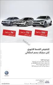 volkswagen kuwait volkswagen kuwait فولكس فاجن في عروض سيارات