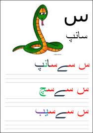 urdu printable worksheets u0026 more س ki writing exercise