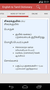 to tamil dictionary android apps on play