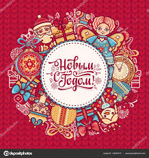 new year post card russian greeting new year postcard lettering cyrillic slavic font