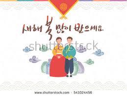 korean new year card korean stock images royalty free images vectors