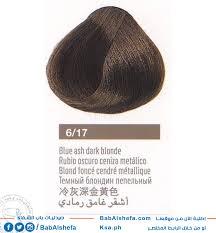 blue ash color lakme collage hair color blue ash dark blonde 6 17 bab alshefa