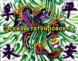 tattoo designs torrent ru