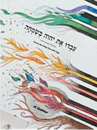 transliterated siddur shabbat morning transliterated siddur hebrew edition menachem