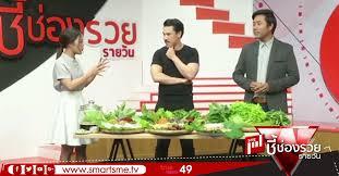 cuisine tv programmes ช ช องรวยรายว นพบก บค ณก ณฐ ศว พงศ ไพบ ลย เวชย เจ าของก จการแหนม