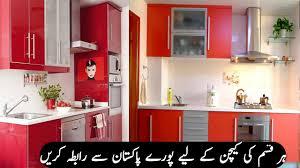 kitchen cabinet design in pakistan modren kitchen cabinet design ideas modular kitchen design pakistan 2020 less payment