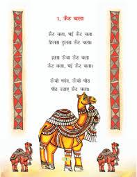 ncert cbse class 2 hindi book rimjhim class2 pinterest book