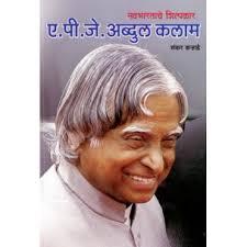 a p j abdul kalam written shankar karhade by saket prakashan