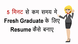 Resume For Hindi Teacher 5 म न ट स कम समय म Fresh Graduate क Resume