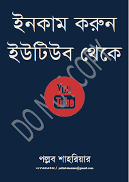 tutorial youtube pdf earn money from youtube yoube theke income free download bangla