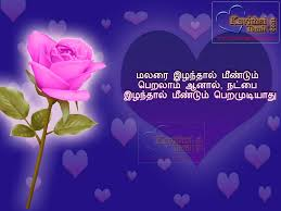 Loving Friends Quotes by Best Quotes In Tamil About Friendship Kavithaitamil Com