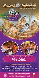 donation sri sri radha gopinath mandir