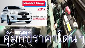 mitsubishi attrage specification mitsubishi attrage mt 2017 ราคา 472000 บาท youtube
