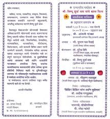 Bollywood Invitation Cards 75th Birthday Invitation Card In Hindi Birthday Invitation Matter