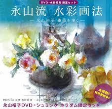 kkr rakuten global market nagayama watercolor method paint