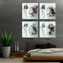 Chinese Style Home Decor Chinese Modern Art Promotion Shop For Promotional Chinese Modern