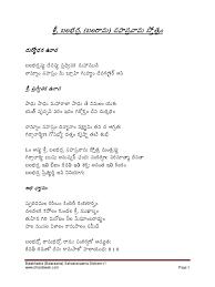 balabhadra balarama sahasranama tel v1 pdf