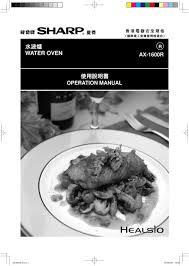 installation 騅ier cuisine ax1600r cover pdf