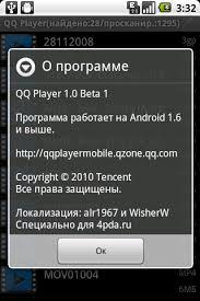 qqplayer apk qqplayer w3bsit3 dns