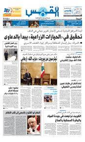 القبس عدد الجمعة 16 فبراير 2018 by AlQabas issuu