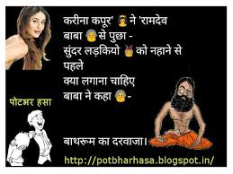 Kareena Kapoor Memes - potbhar hasa english hindi marathi jokes chutkule vinod ramdev