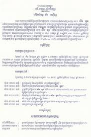 sles of funeral programs khmer wedding invitation letter 28 images 88 simple cambodian