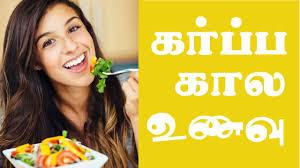 pregnancy food tips in tamil karpa kala unavugal in tamil