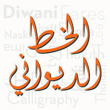 wedding wishes in arabic jh fonts news on behance