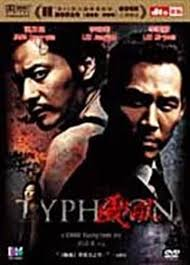 typhoon korean spy action suspense movie dvd 4 star subtitled ebay