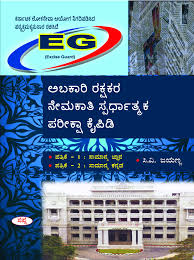 buy kannada competitive examination competitive exams books