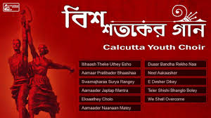 we shall overcome patriotic songs calcutta youth choir songs